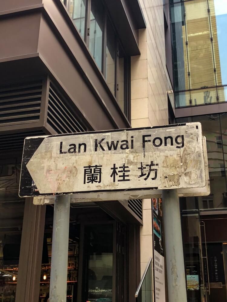 Lan Kwai Fong street sign
